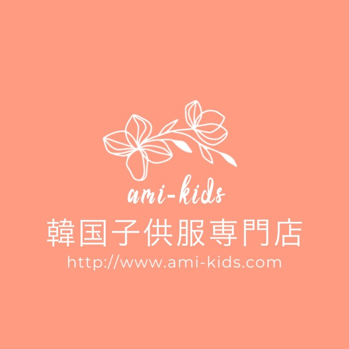 ami-kids★韓国ファッション海外こども服の画像