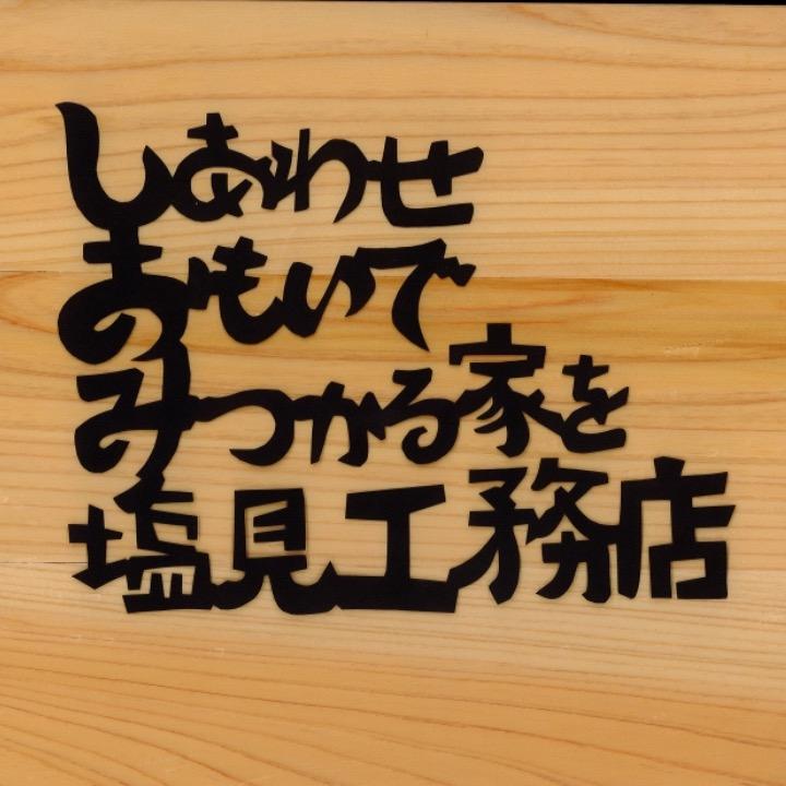 京都府舞鶴市 木を愛する・・・塩見工務店の画像