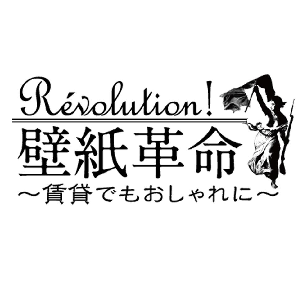 壁紙革命〜賃貸でもおしゃれに〜 (株)ジュブリーの画像