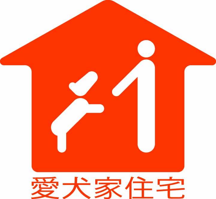 愛犬家住宅の画像