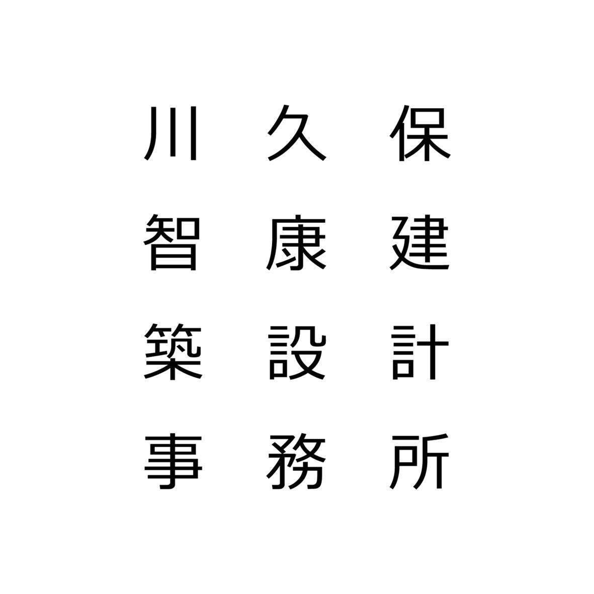 川久保智康建築設計事務所の画像