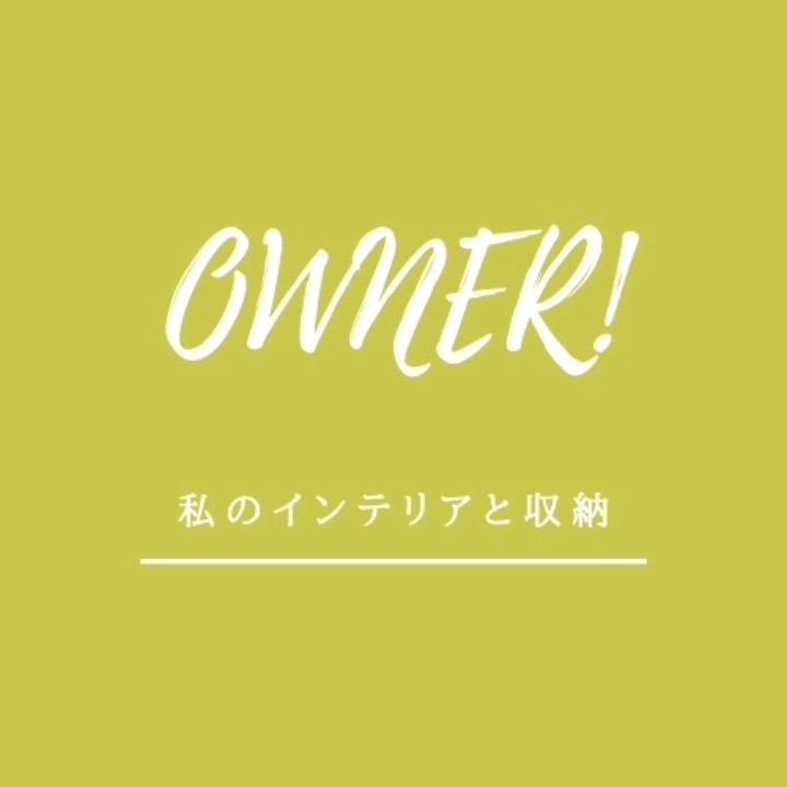 owner!  -私のインテリアと収納-の画像
