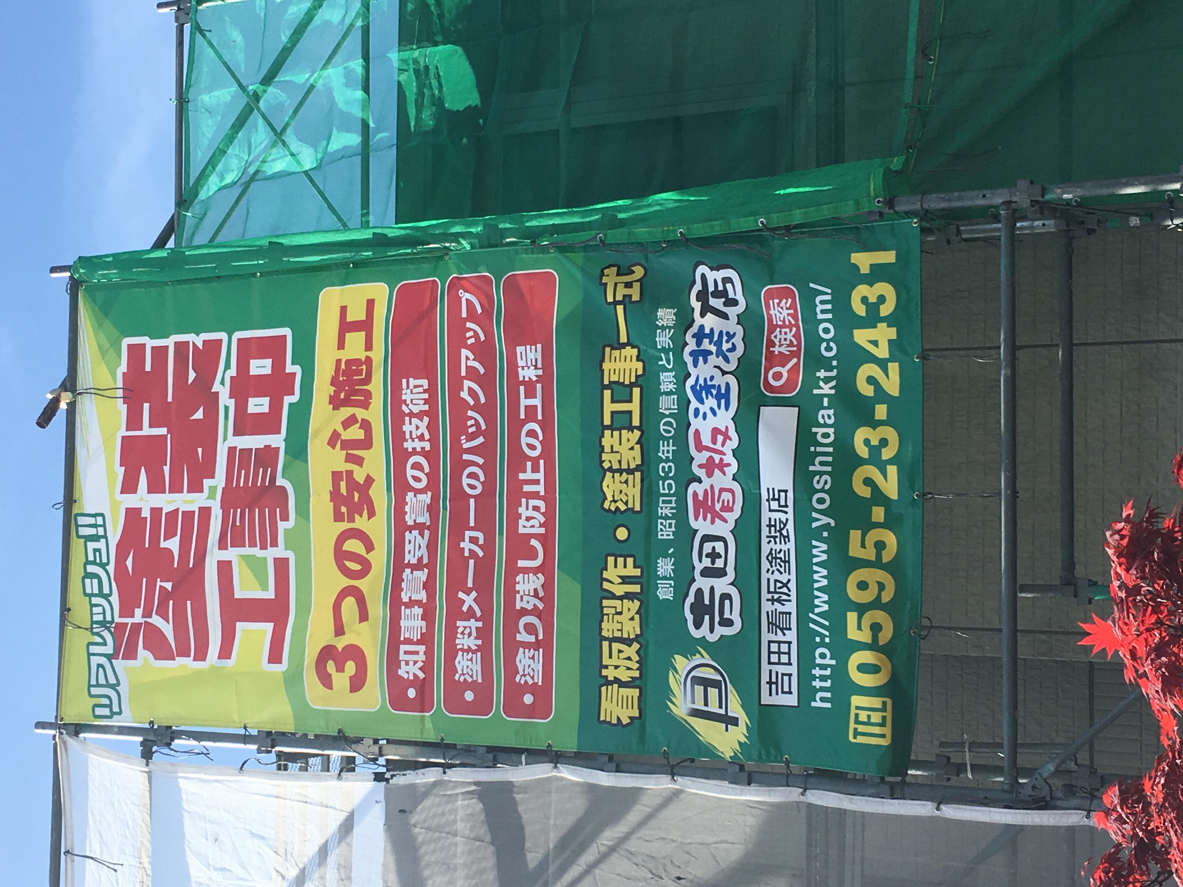 吉田看板塗装店の画像
