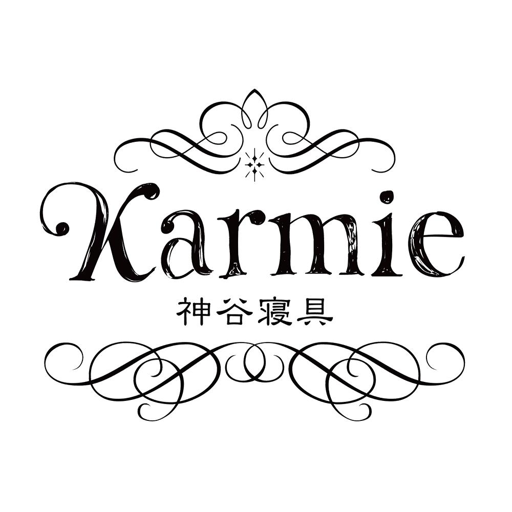 Karmie神谷寝具の画像
