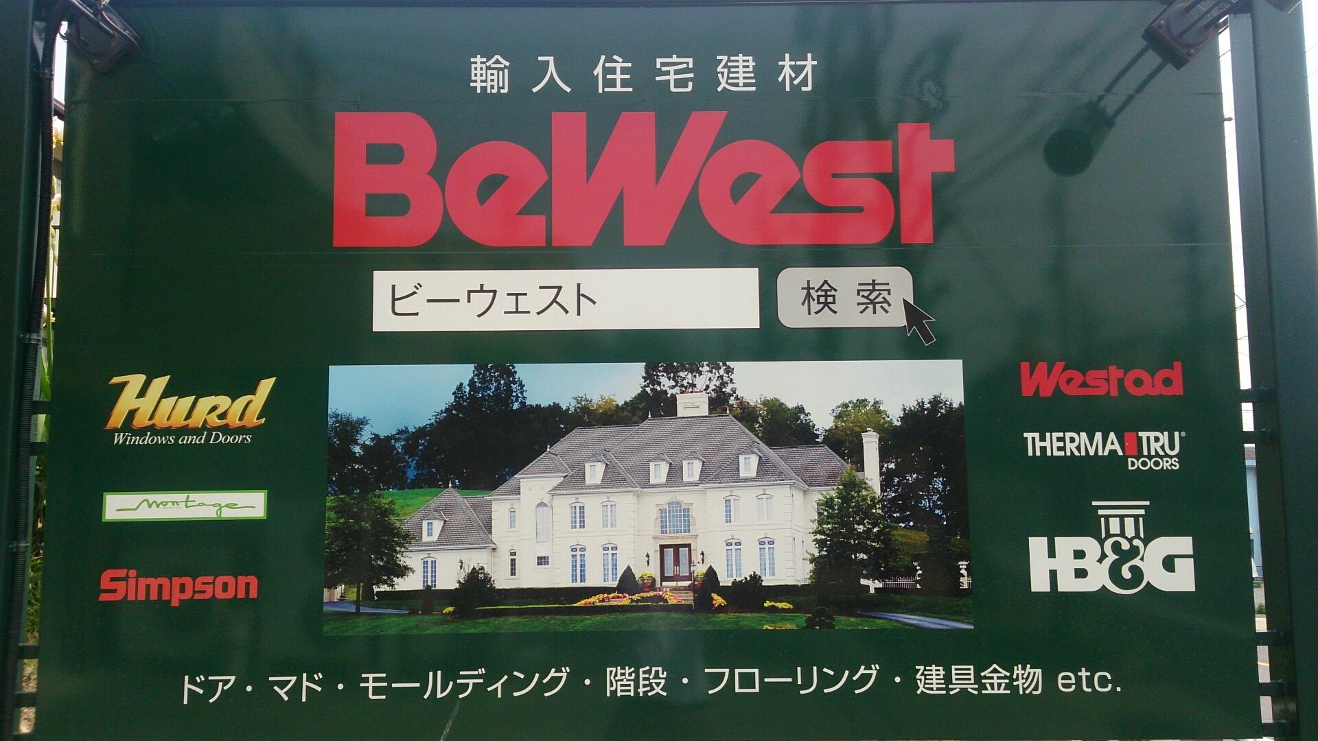 株式会社ビーウェストの画像