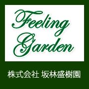 フィーリングガーデン 坂林盛樹園の画像