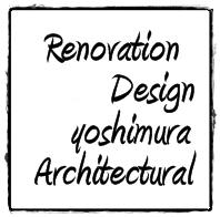 吉村建築設計 リノベーションデザインの画像