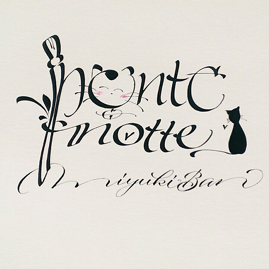 PONTE NOTTEの画像