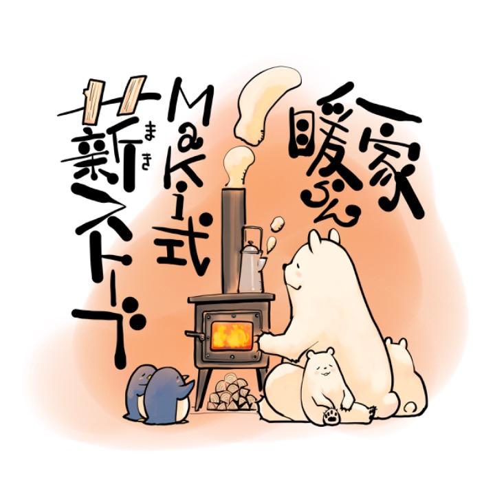 Maki式薪ストーブの画像