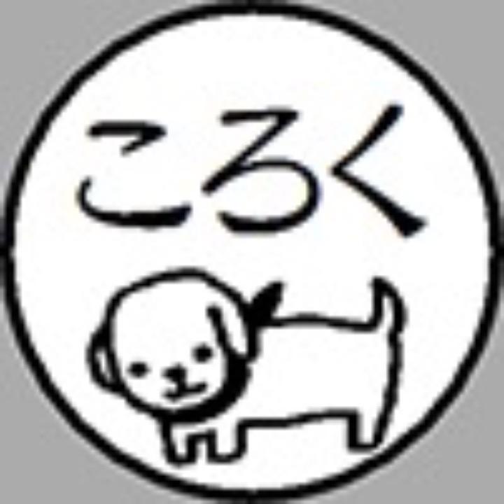 asahiya.korokuの画像