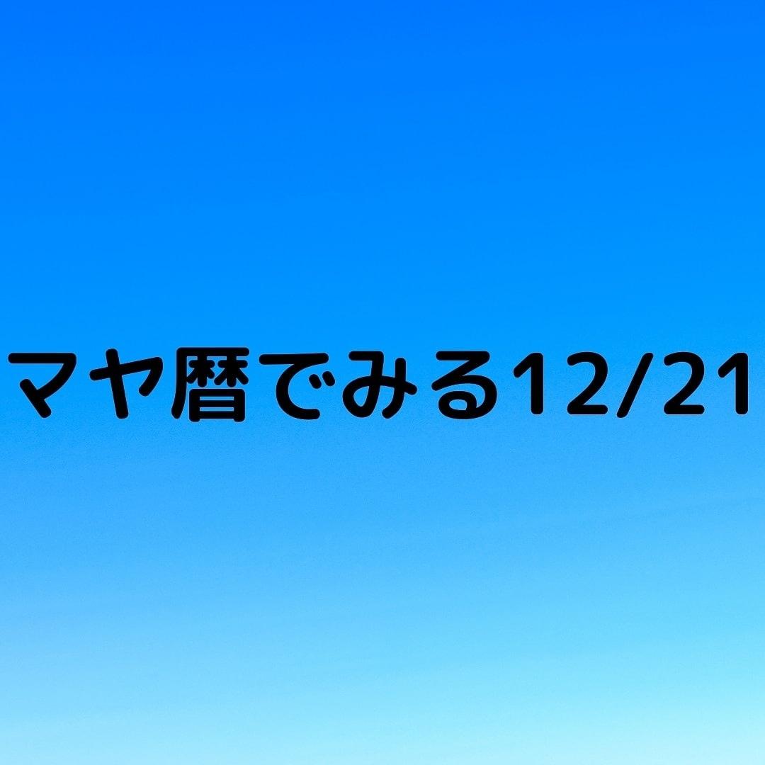 マヤ 暦 カレンダー 2020