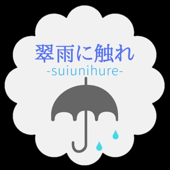 natsuの画像