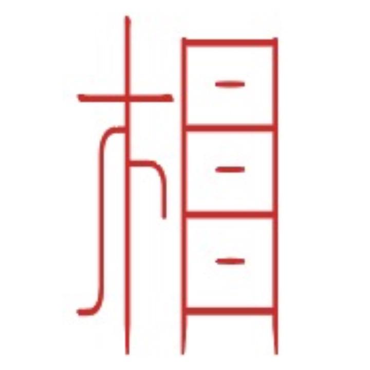 相談家具屋の画像