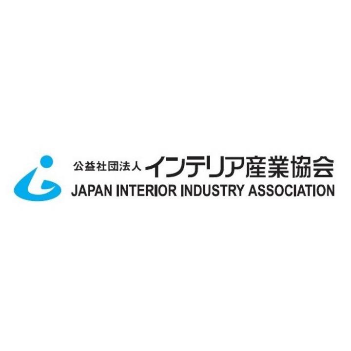 公益社団法人インテリア産業協会の画像