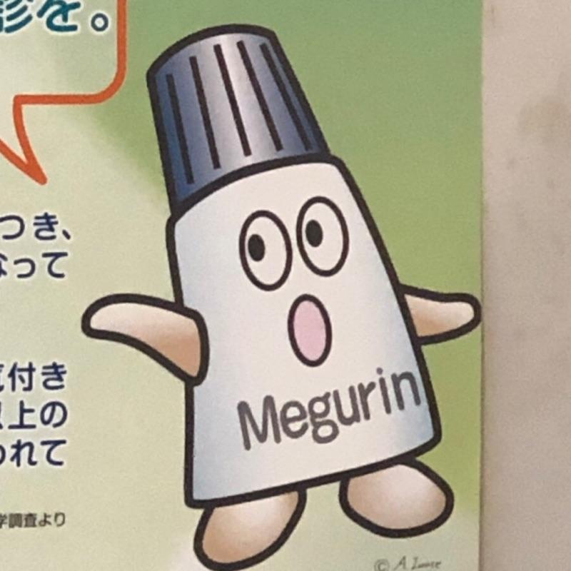 Megumiの画像