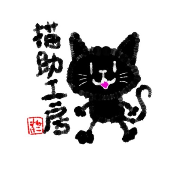 猫助工房の画像