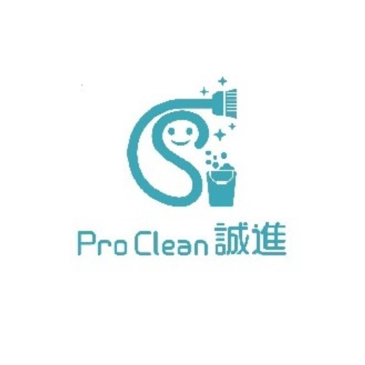 PRO Clean 誠進の画像