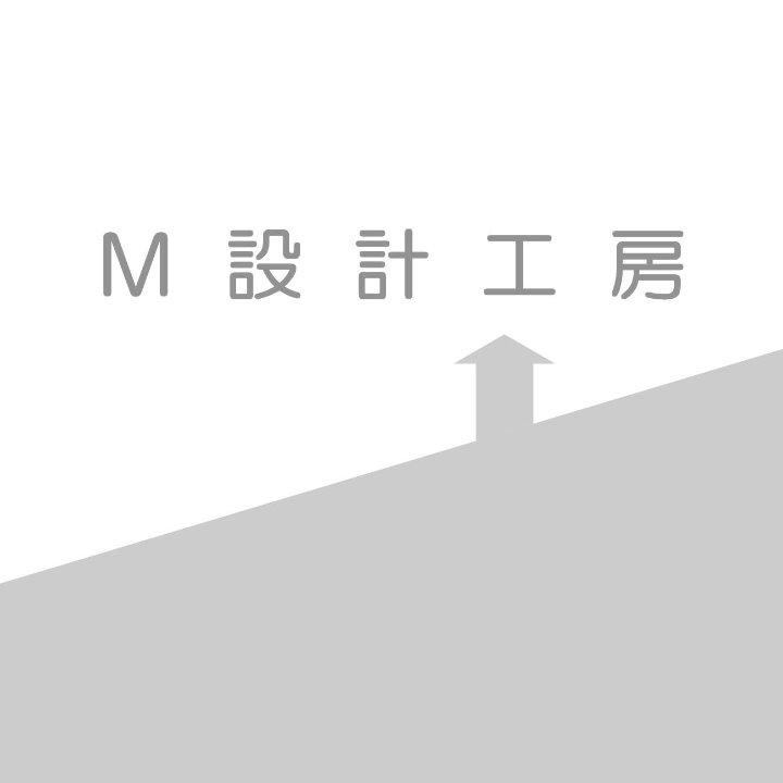 M設計工房の画像