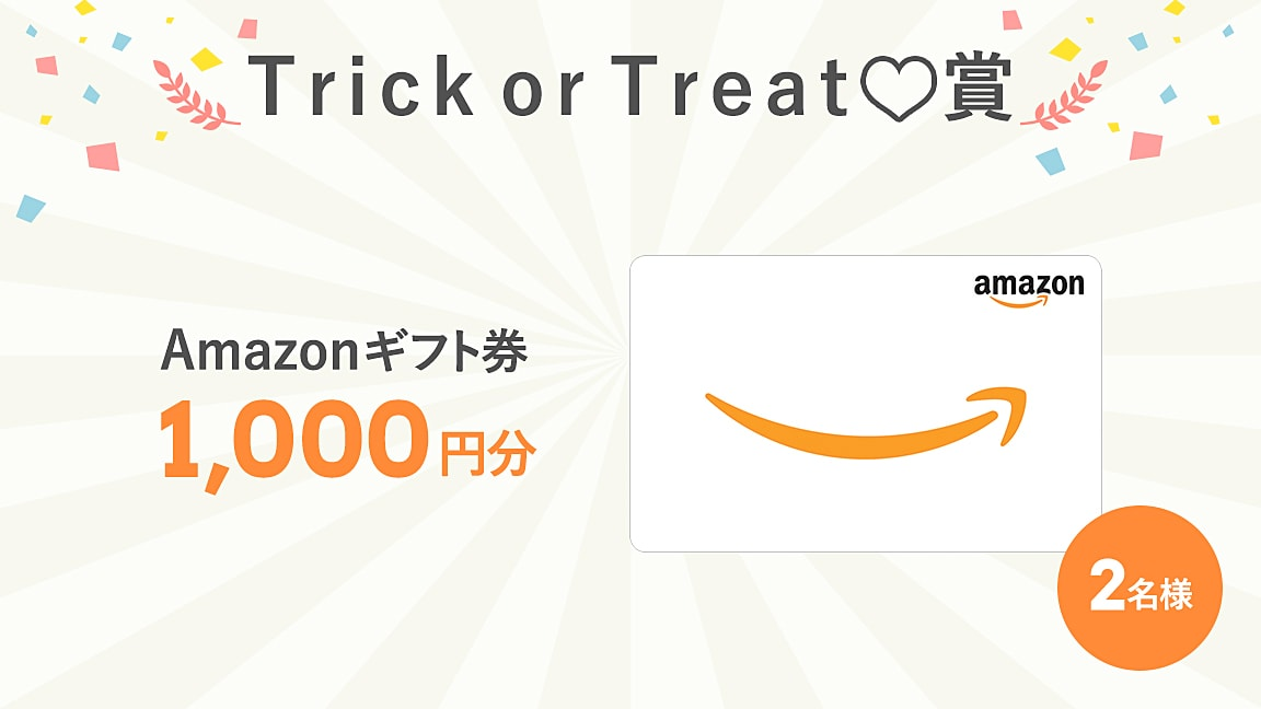 Trick or Treat賞
