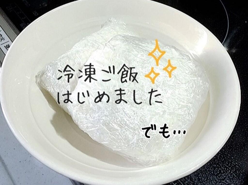 ご飯 解凍 時間 冷凍