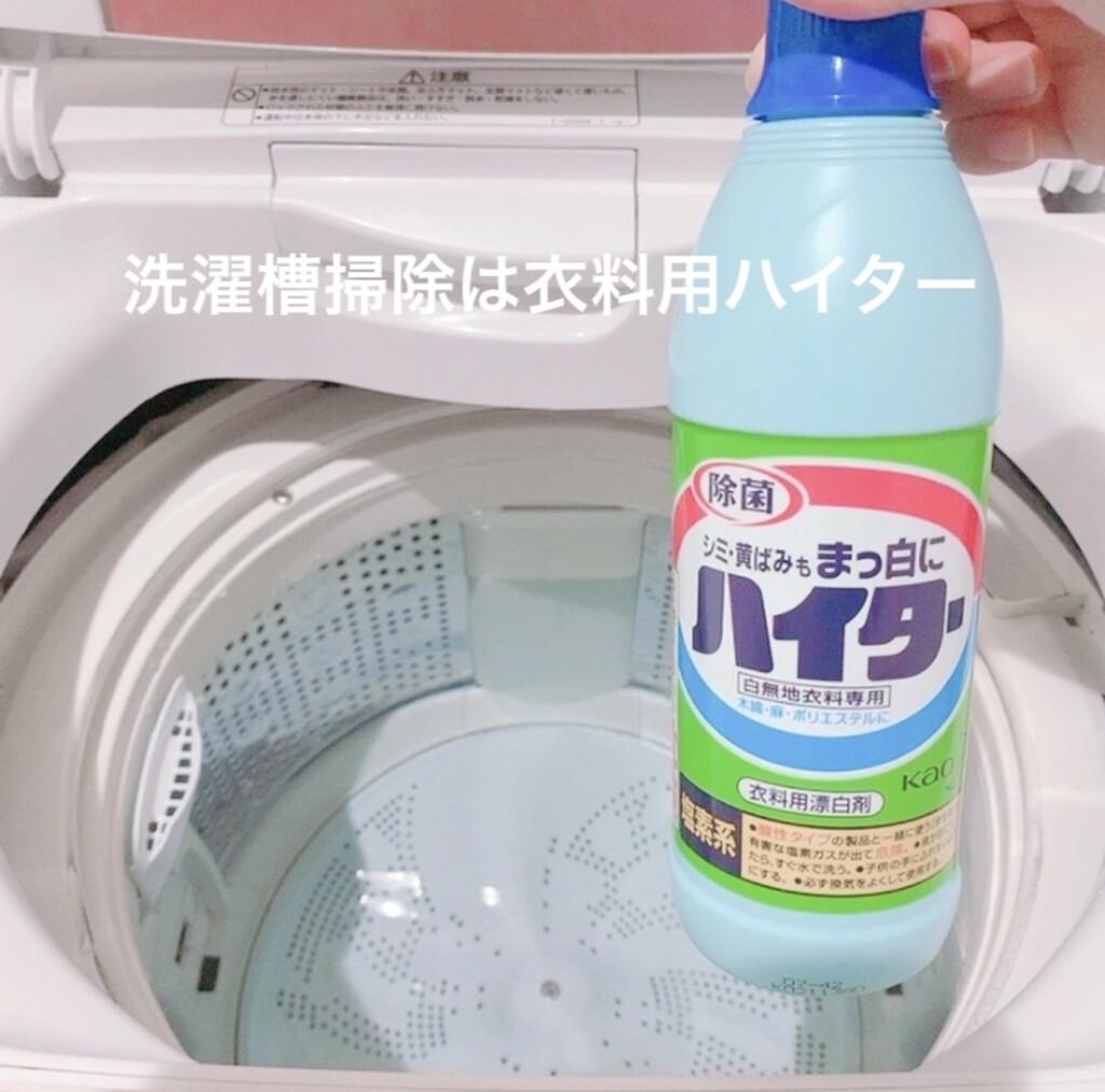 洗濯 槽 掃除 ハイター キッチンハイターでできる! 洗濯槽の掃除のやり方を解説します!