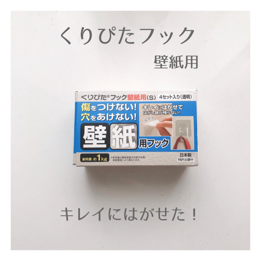 くりぴたフック壁紙用 コンパクトフック Sを使ったクチコミ 石膏ボード用の細い By おかむらじゅんこ整 06 11 16 42 Limia リミア