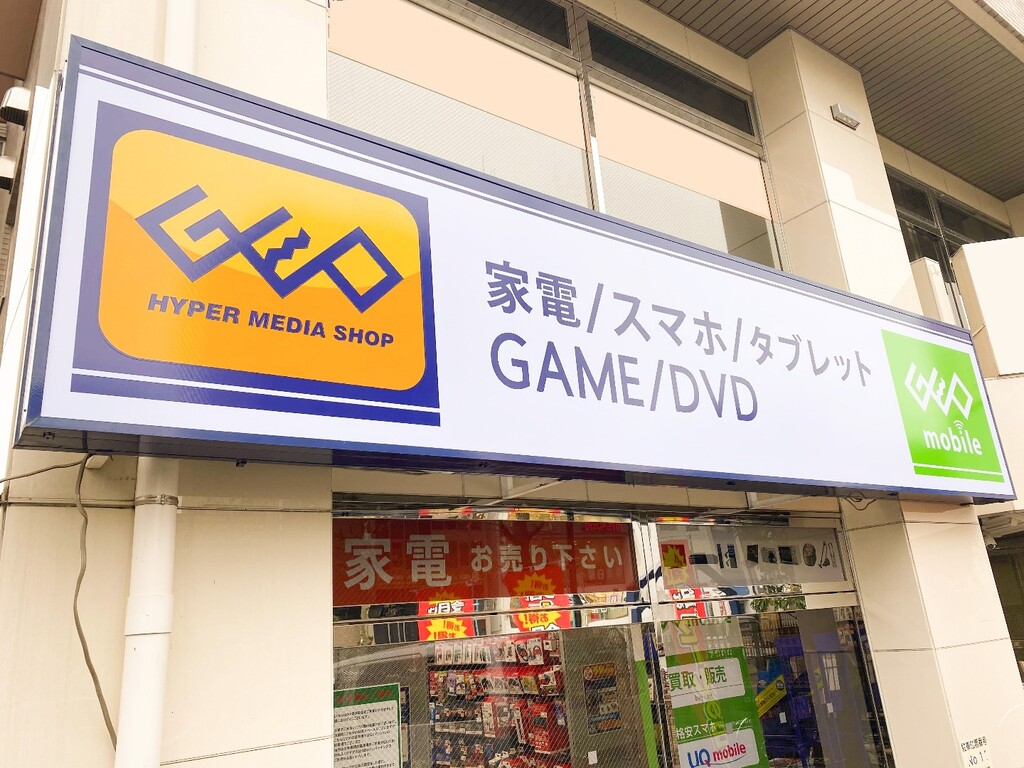 2020 ゲオ セール ゲオ,2020年11月4週目の中古ゲームソフト週間売上ランキングTOP30を公開