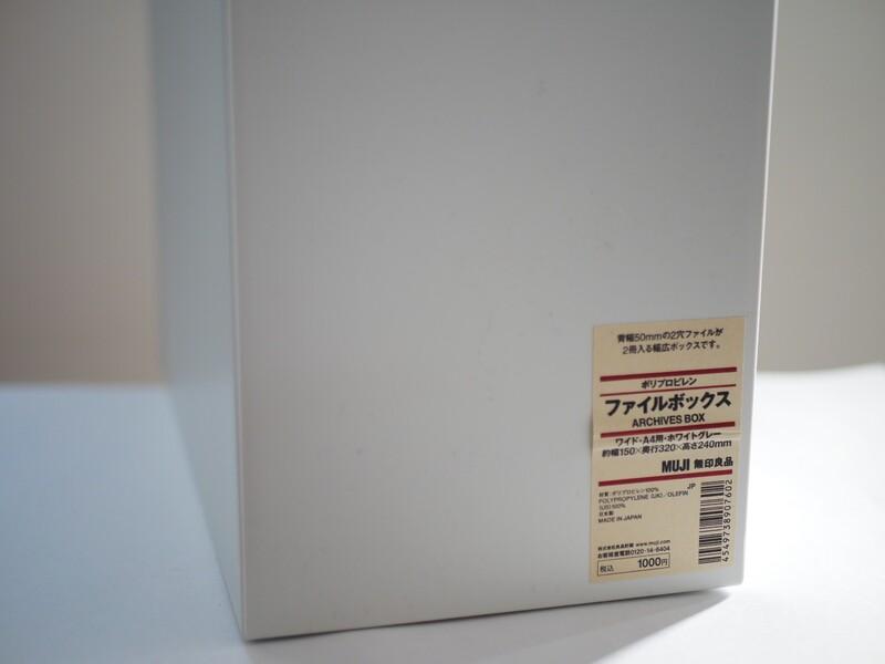 次に、無印良品のポリプロピレンボックスにぴったりなコクヨの個別フォルダーポリプロピレン製5個入り。