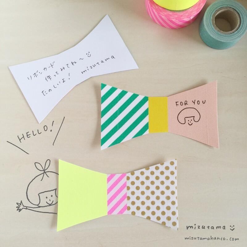 リボン型の可愛いメッセージカード