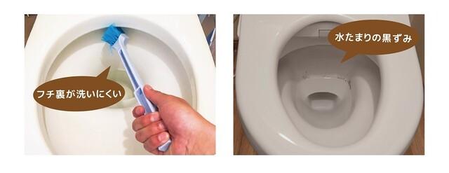 裏 黒ずみ の ふち トイレ
