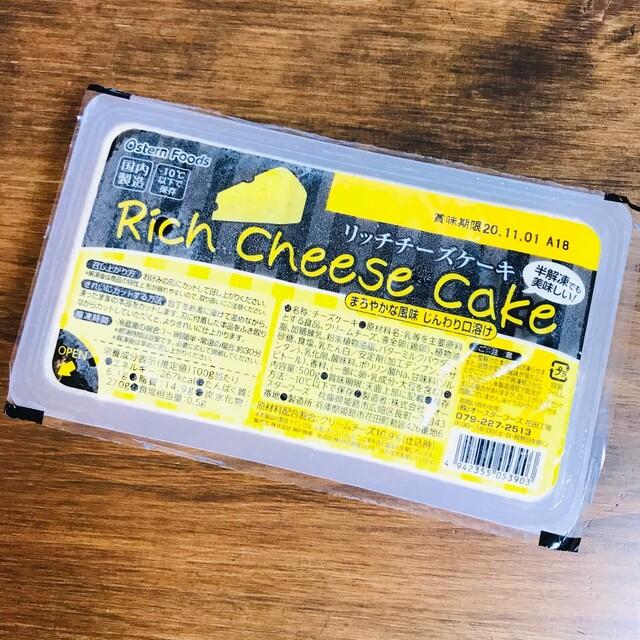 チーズ 業務 スーパー クリーム 業務スーパーのチーズはコスパ最強!美味しくて安いのはどれ?