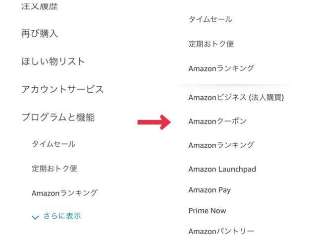 Amazon クーポン