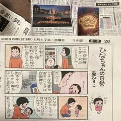 産経新聞/朝刊より あれか23年  お腹にいた長男も今年23…