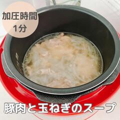 シロカ siroca 電気圧力鍋 SP-D131 レッド | シロカ(電気圧力鍋)を使ったクチコミ「こんにちは! 今日は先日作ったスープを…」(1枚目)