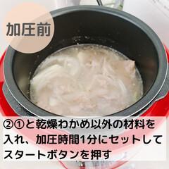 シロカ siroca 電気圧力鍋 SP-D131 レッド | シロカ(電気圧力鍋)を使ったクチコミ「こんにちは! 今日は先日作ったスープを…」(4枚目)