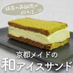 お取り寄せ/アイス/アイスクリーム/お取り寄せスイーツ/スイーツ/グルメ 🍵和菓子なアイスサンド🍵  然カステラで…(1枚目)