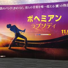 映画/IMAX/ボヘミアンラプソディー 今日は友達と映画 ボヘミアンラプソディー…