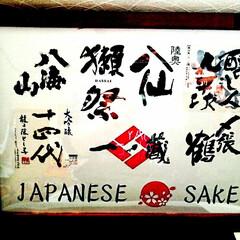 日本酒 日本酒集めて見ました(⌒_⌒)