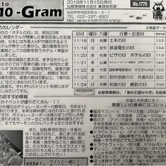 仙台市場情報紙/水産🐟情報紙 さぁー〜一週間の始まり (๑و•̀ω•…(2枚目)