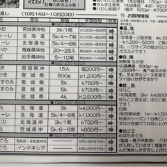 水産🐟情報紙/仙台市場情報紙 今日は🍄キノコの日🍄 近くのスーパーで…(3枚目)