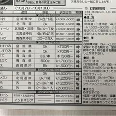 仙台市場情報紙/水産🐟情報紙 ♬部屋とYシャツと私💕   愛するあな…(3枚目)