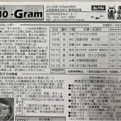 仙台市場情報紙/水産🐟情報紙 ♬部屋とYシャツと私💕   愛するあな…(2枚目)