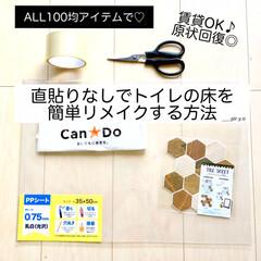 キャンドゥ新商品/タイルシート/タイルシール/DIY女子/トイレの床/トイレDIY/... 新作DIYのアイデア記事が 昨日より公開…