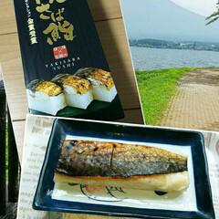 日帰りツアー/グルメ/フード/おでかけ 富士山に日帰りで行ってきました。 焼さば…