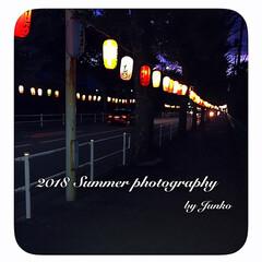 2018 夏/夏の終わり/夏の夜/お祭り/夏の思い出/夏祭り 地元の夏祭りがありました。 毎年8月の最…