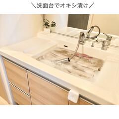 洗濯/オキシクリーン/オキシ漬け/LIMIAな暮らし/掃除/おすすめアイテム/... <洗面台でオキシ漬け>  良いお天気の日…