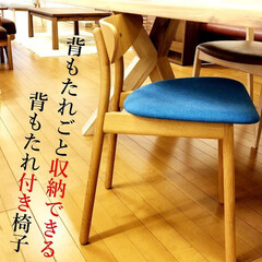 椅子 /HIDA/無垢/背もたれ付き/座り心地/収納/...  『背もたれごと収納できる背もたれ付き椅…(1枚目)