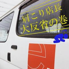 大雪/反省/配送ストップ/宅急便/通販/ネット販売/... 大反省_:(´ཀ`」 大雪で除雪作業で仕…