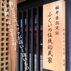 古民家/味わい/家/タンス町/福井県/越前市/... 実家はタンス町通りにありますが、かなり古…