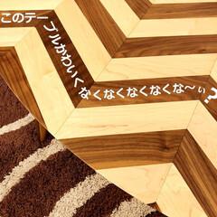 リビングテーブル/センターテーブル/デザイン/丸み/ジグザグ/無垢材/...  『このテーブルかわいくなくなくなくな~…